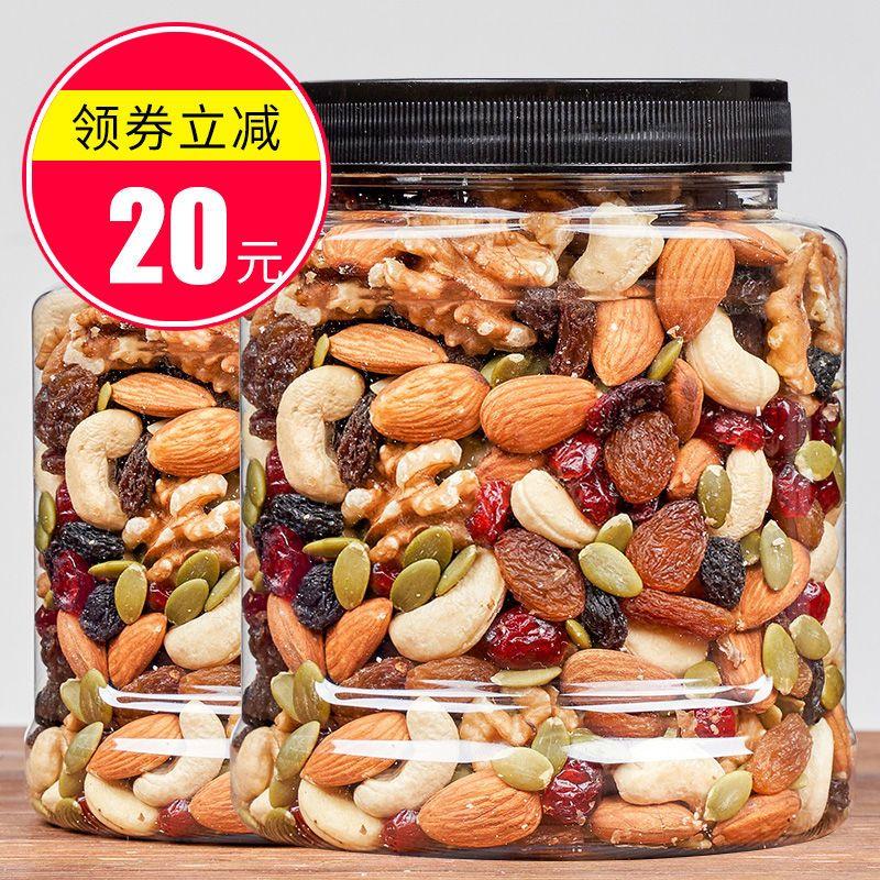 每日坚果散装混合坚果仁250g/500g罐装综合干果孕妇零食果仁