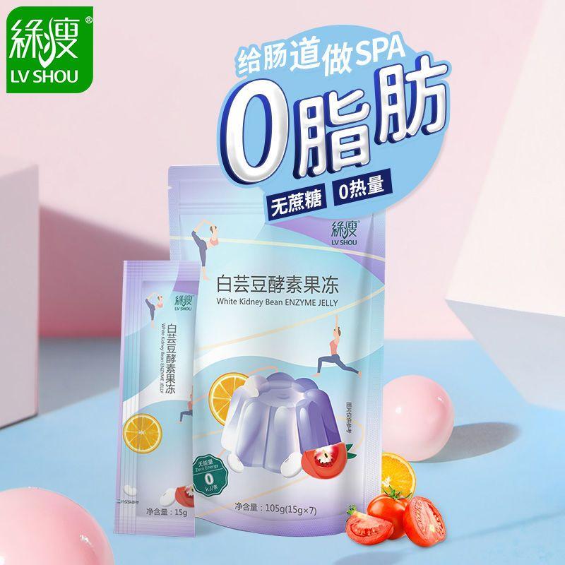【0脂肪】绿瘦复合果蔬酵素果冻白芸豆非酵素梅粉原液青汁益生菌