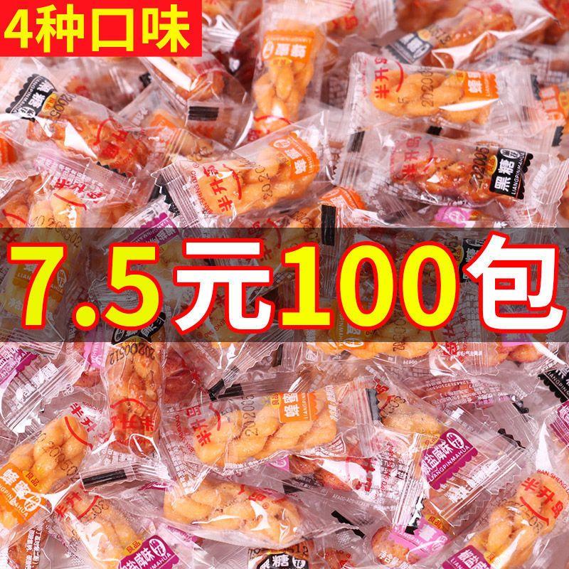 【100包7.5】手工小麻花零食独立包装香酥椒盐蜂蜜传统糕点30包