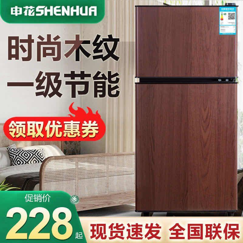 一级能效,无氟低碳环保,时尚木纹:申花 双门小冰箱 BCD-68A138
