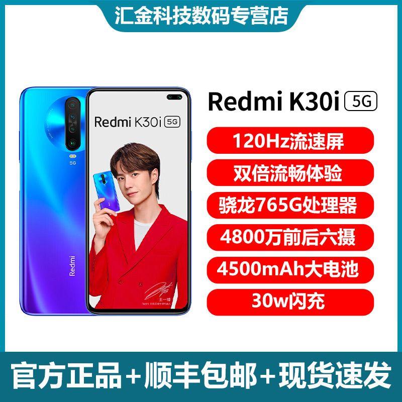 小米红米K30i双模5G新品手机4800万旗舰拍照学生老年智能机全面屏