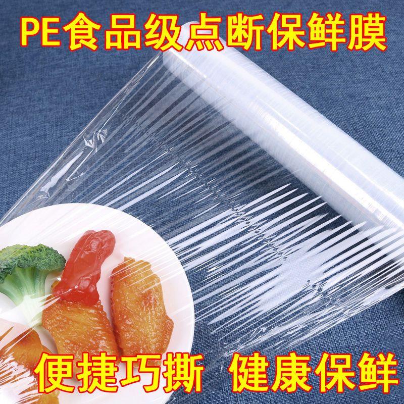 点断式保鲜膜一次性紧膜厨房家用微波炉冰箱瘦身免刀撕食品保鲜膜