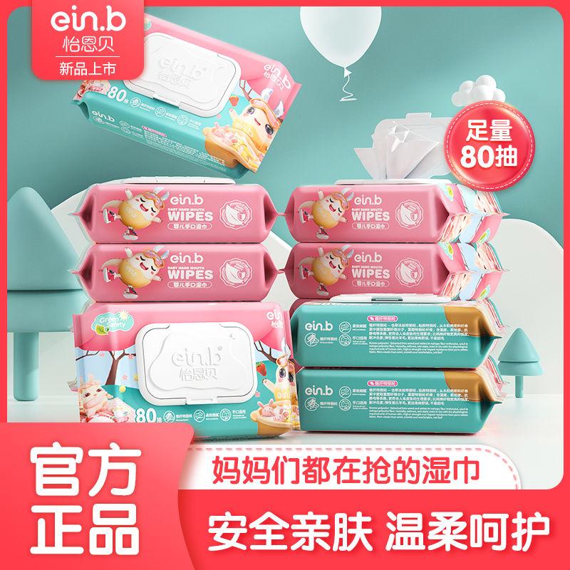 怡恩贝80抽湿巾大包带盖宝宝湿纸巾婴儿手口专用新生批发男女学生