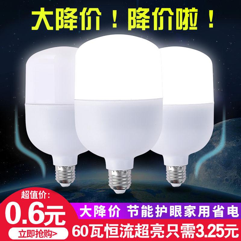 超亮led灯泡家用10W20W30W40W60W照明室内E27螺口节能大功率光源