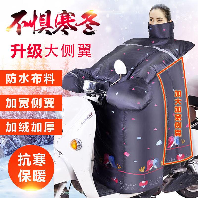 电瓶车挡风被加大加厚摩托车电动车冬季加绒防寒挡风罩保暖防水