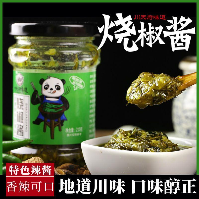 川天府味道炭烧农家烧椒酱网红辣椒酱新鲜彩椒酱下饭菜拌饭拌面酱