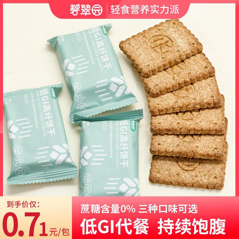 低GI饱腹代餐全麦饼干无糖精孕妇低0零食卡脂肪热量燕麦压缩粗粮