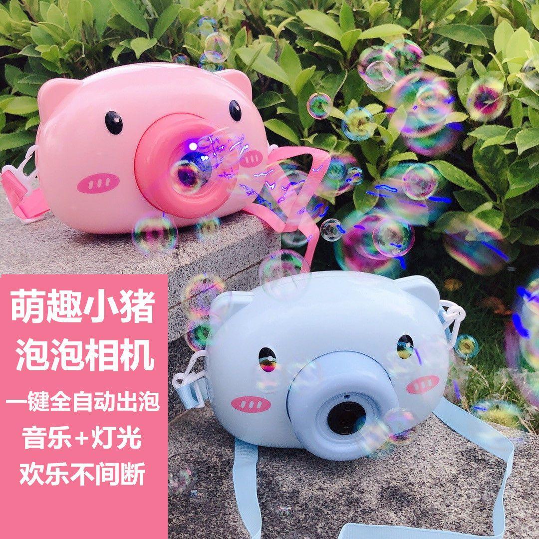 网红同款泡泡机小猪相机泡泡猪儿童少女心全自动可充电吹泡泡玩具