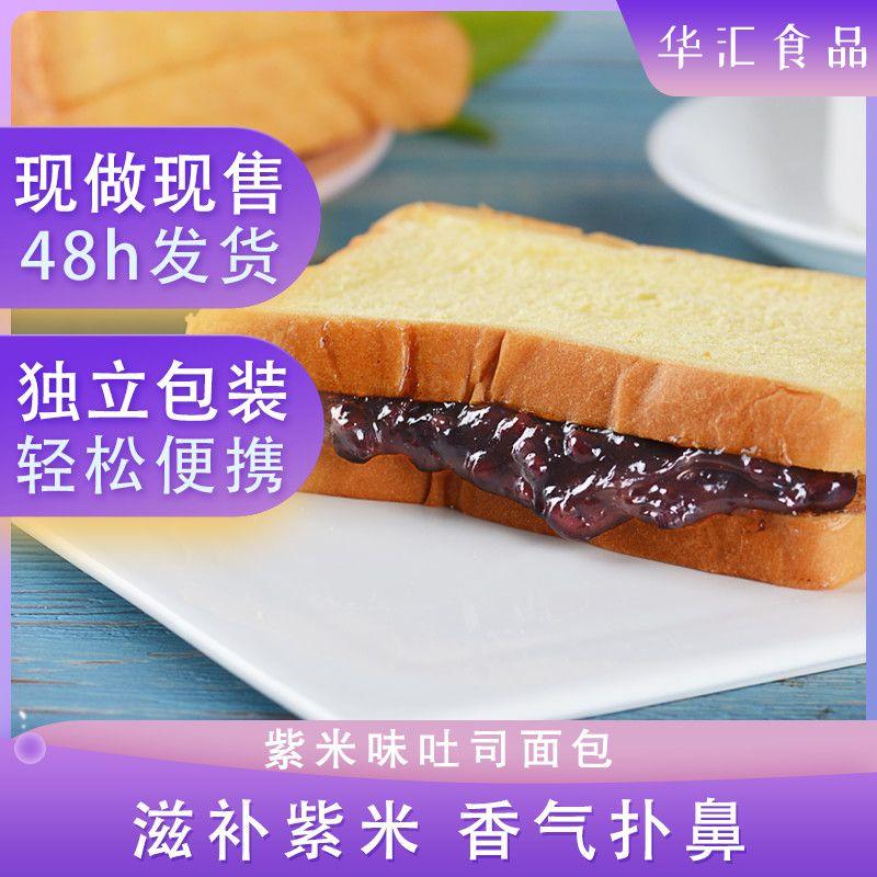 华汇食品紫米夹心吐司面包500g整箱乳酪夹心糕点黄桃椰奶蓝莓甜橙