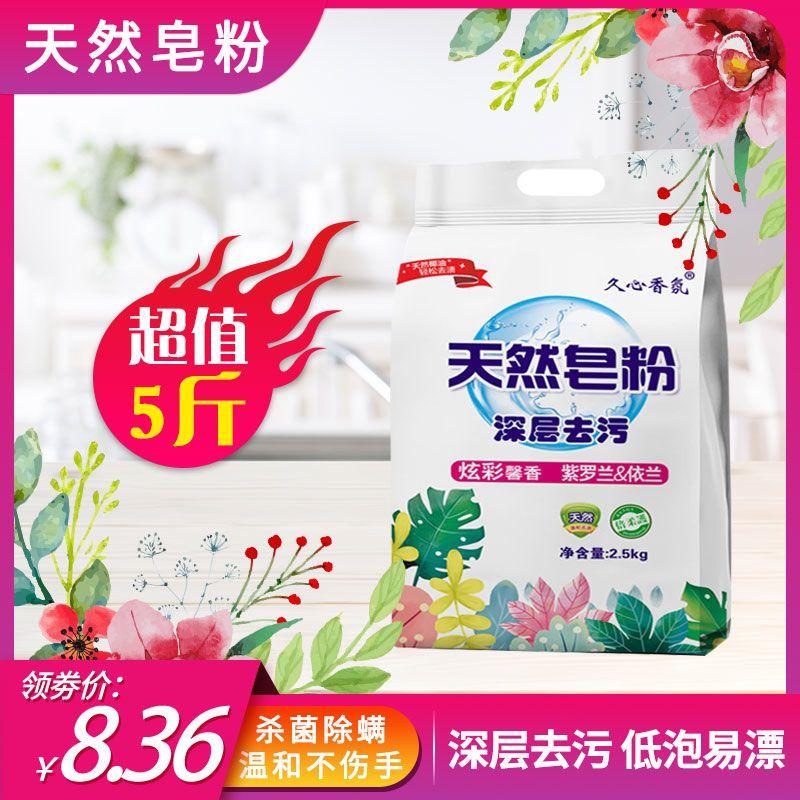 久心香氛天然皂粉洗衣粉洗衣粉香味持久留香 家用批发促销5-10斤