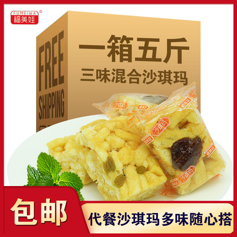 【厂家特价冲量装】新鲜沙琪玛实惠装散装批发休闲零食早餐代餐