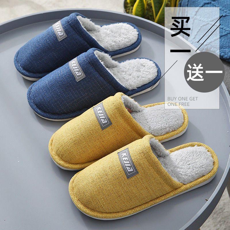 买一送一冬季棉拖鞋女男士秋冬天居家用室内地板防滑保暖情侣厚底