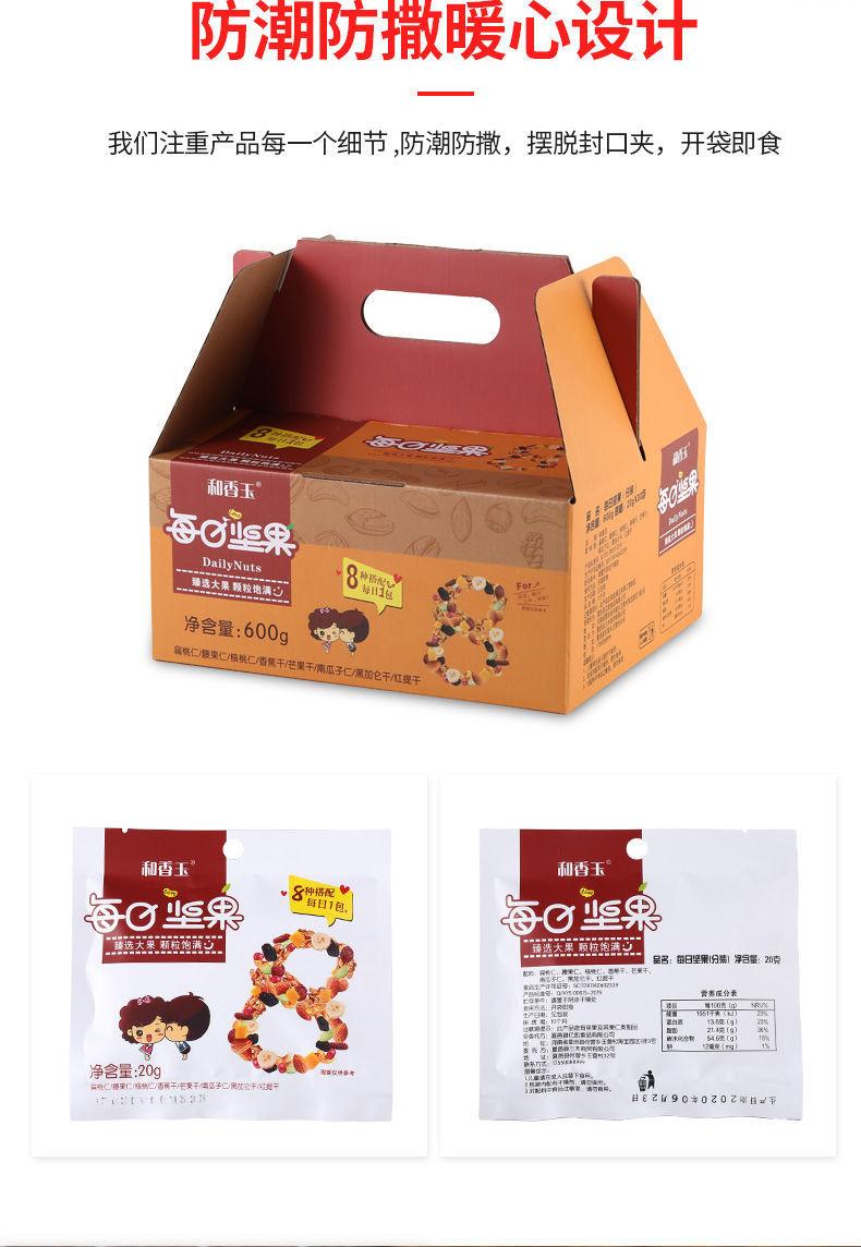 每日坚果30包混合装孕妇儿童干果仁小吃休闲零食组合大礼包礼盒