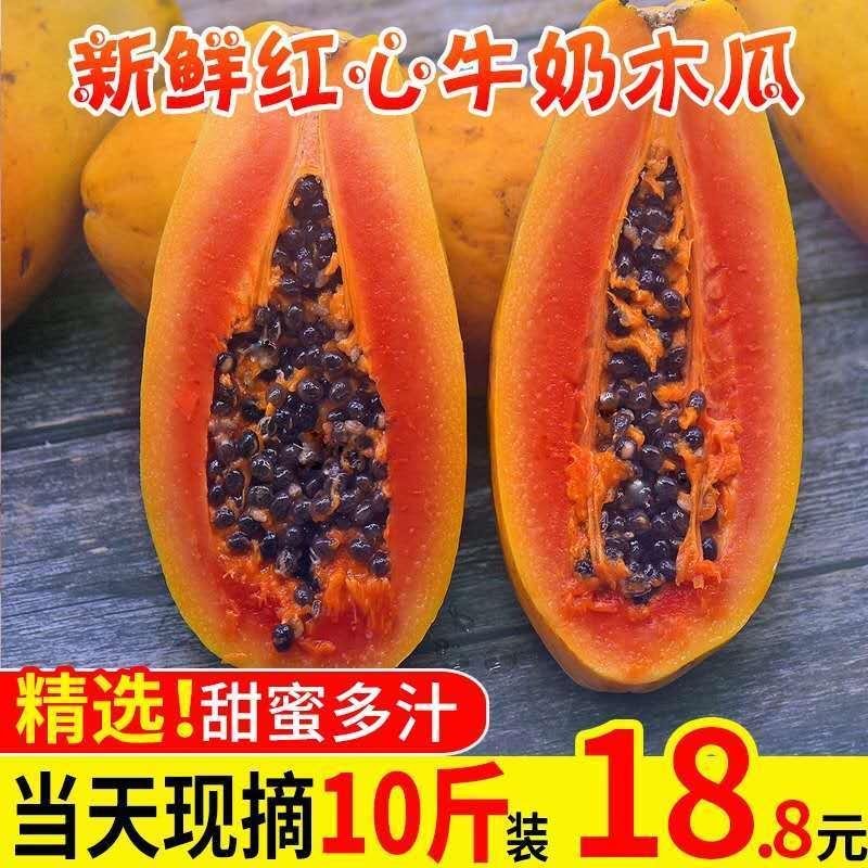 海南红心牛奶木瓜9斤/5斤/3斤装新鲜木瓜孕妇水果整箱包邮