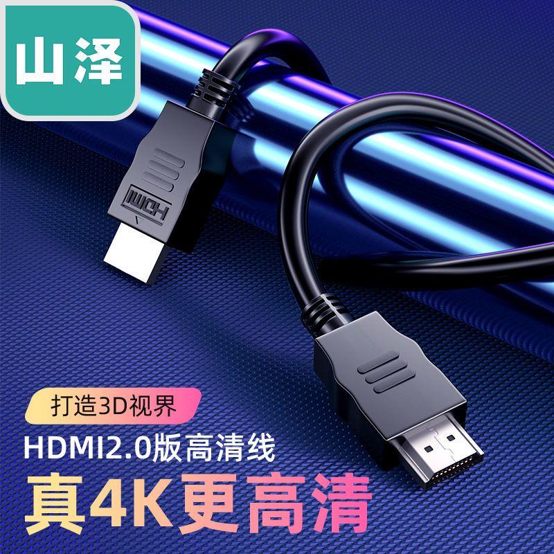4.9元包邮  山泽 HDMI高清线 2.0版 1.5米