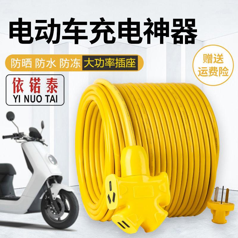 【正品】5-50米电动车充电延长线纯铜2芯防冻电缆线家用电源软线