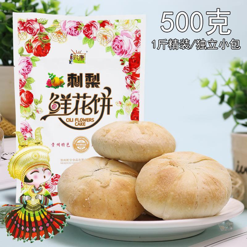 贵州土特产黔康刺梨鲜花饼500g地方特色贵阳小吃零食酥饼传统糕点