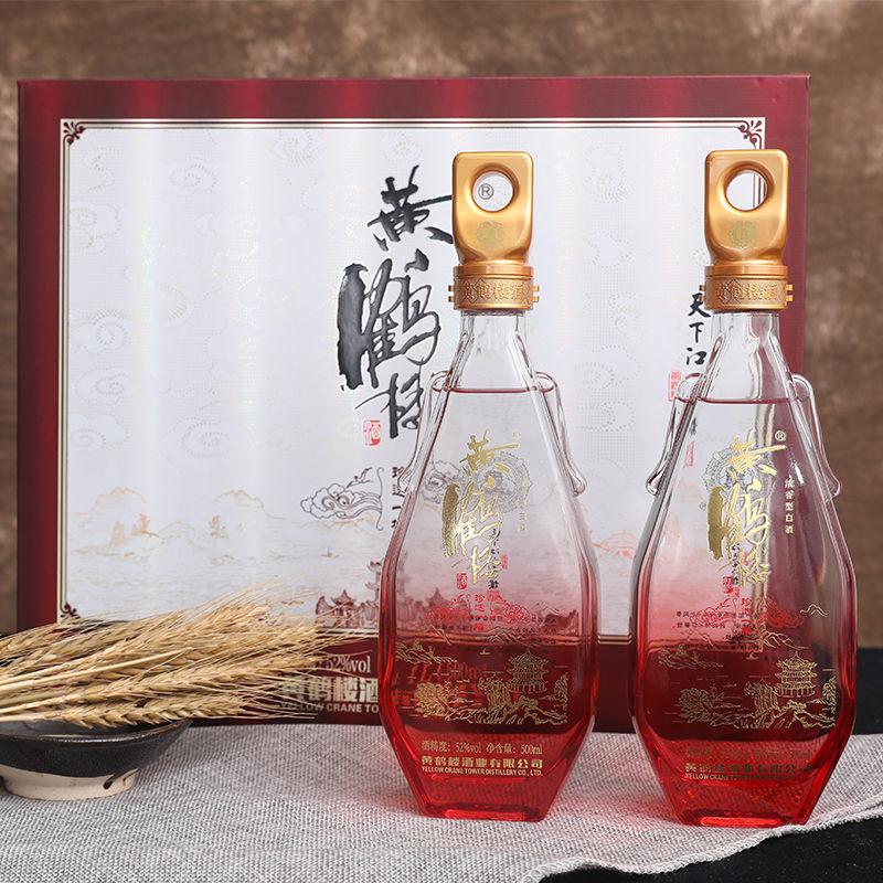 【收藏送礼】黄鹤楼酒珍选一楼礼盒装500ml*2瓶浓香型白酒送酒杯