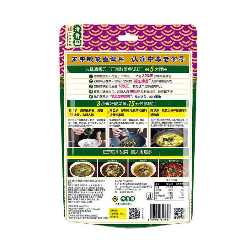 37848-清香园酸菜鱼调料270g三种口味-详情图