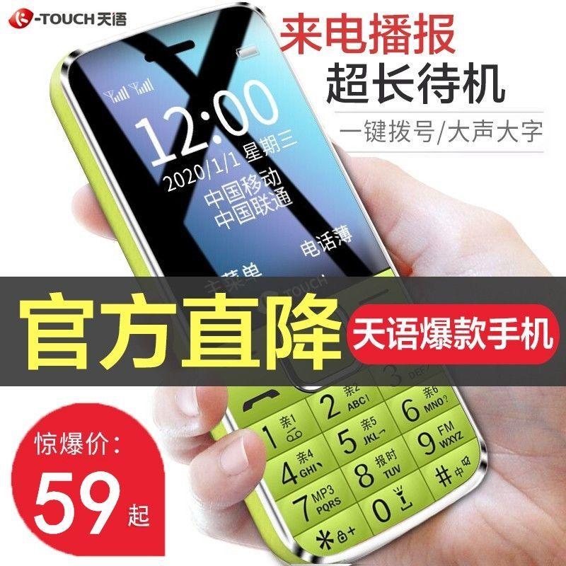 大字大声、双卡双待、超长待机:K-Touch/天语 Q1 移动 绿色