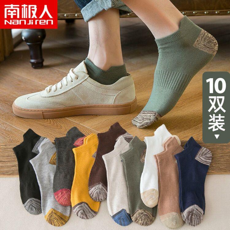 【南极人5-10双】袜子男提耳短袜春夏款男士船袜运动透气中筒秋季