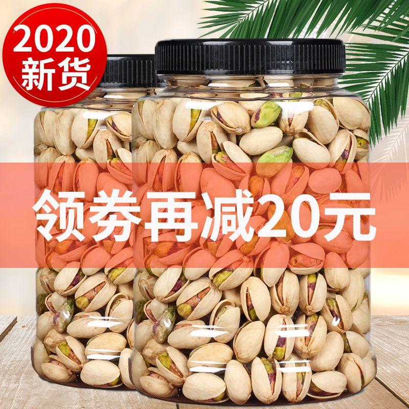 2020年新货开心果批发新货大颗粒无漂白自然开口盐焗250g