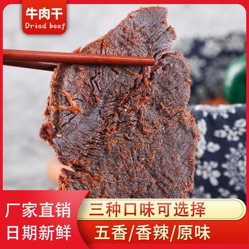 牛肉干500克正宗内蒙古手撕风干纯牛肉片五香香辣250g零食酱牛肉