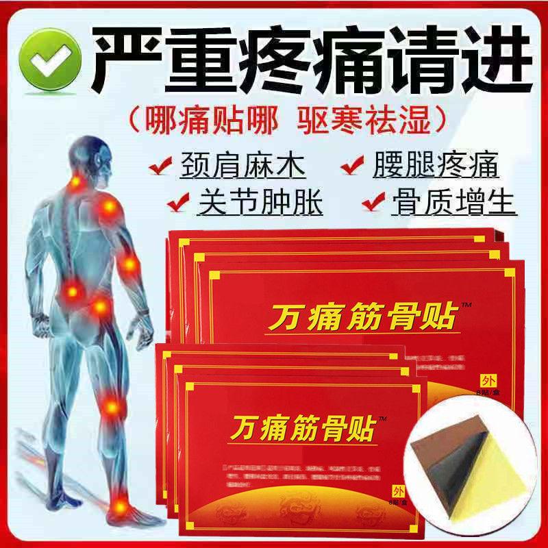万痛筋骨贴肩周痛颈椎腰椎膝盖关节疼痛跌打损伤自发热止痛膏药贴