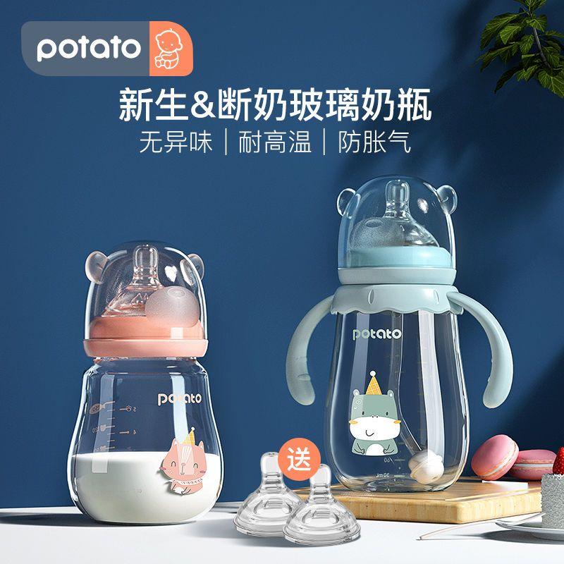 小土豆玻璃奶瓶新生婴儿宝宝吸管奶瓶宽口径防爆防呛硅胶奶嘴正品