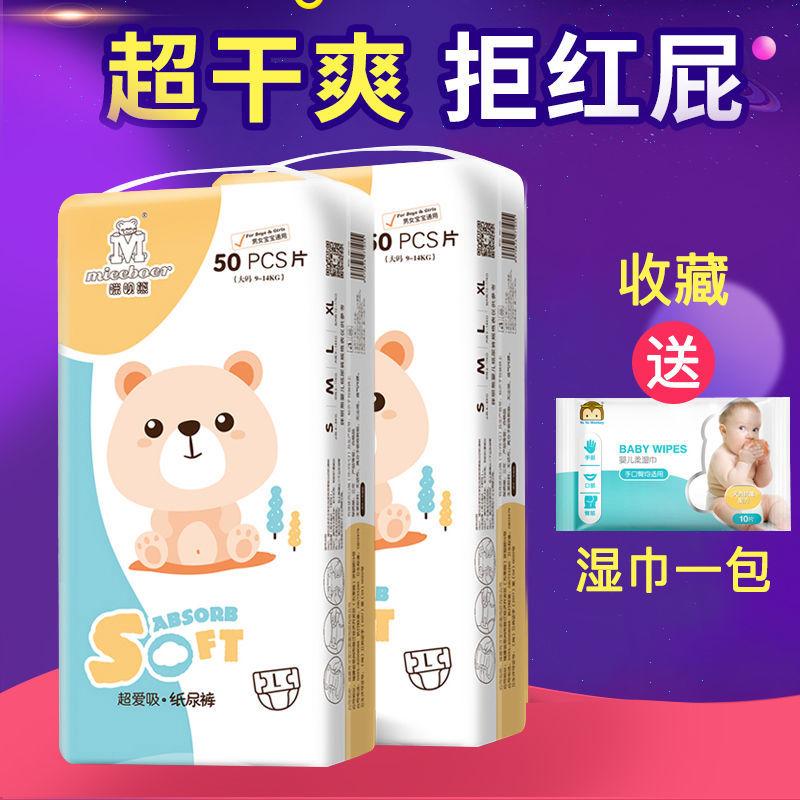 【现货速发】纸尿裤婴儿尿不湿超薄透气拉拉裤咪呗熊纸尿片特价