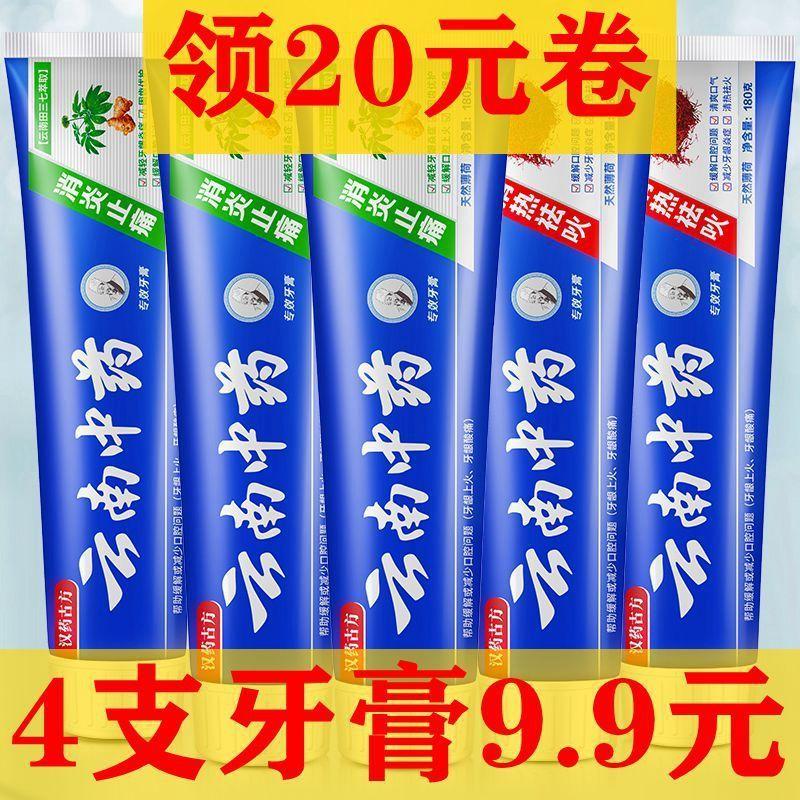 【超值4支装】正品牙膏美白去黄烟渍去口臭清热去火消炎止痛110g