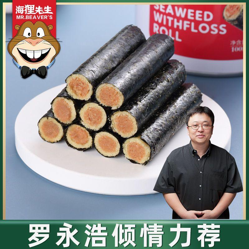 【罗永浩推荐】海狸先生肉松海苔卷即食儿童零食夹心脆100g/罐