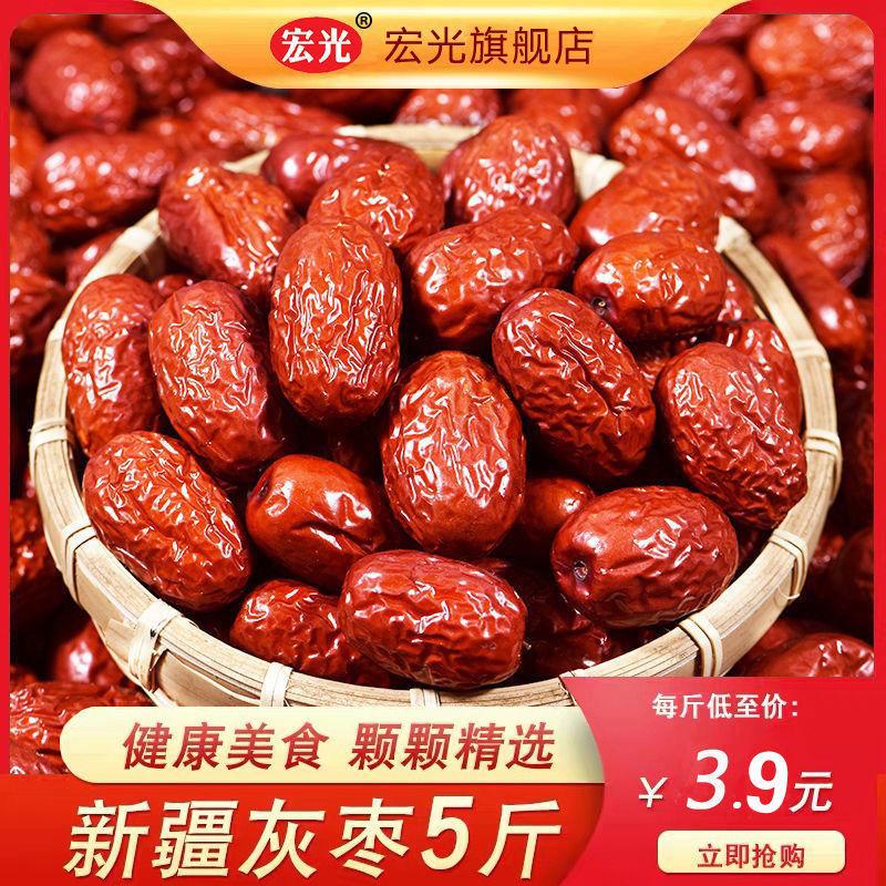 5斤新疆灰枣红枣小灰枣大枣若羌红枣蜜饯特产煲汤煲粥1斤2斤3斤