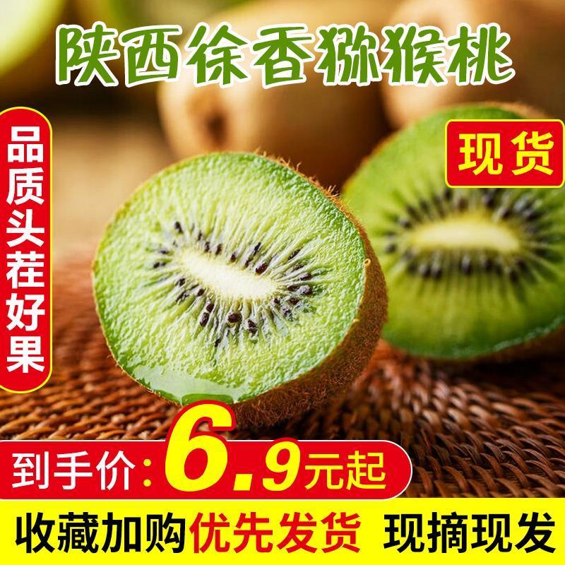 陕西绿心徐香猕猴桃应季新鲜水果现摘现发当季奇异果包邮
