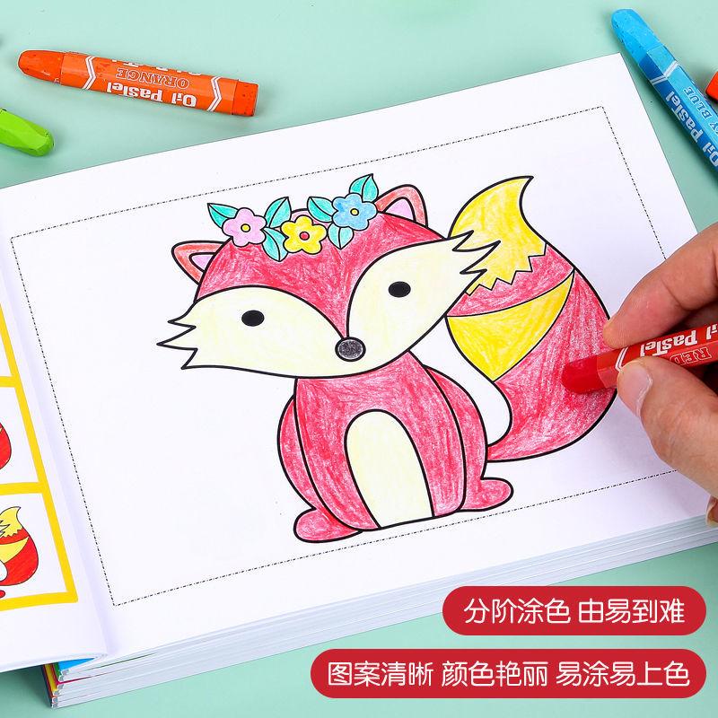 儿童涂色书2-3-4-5-6岁 幼儿园宝宝学画画本启蒙绘画册涂鸦填色本