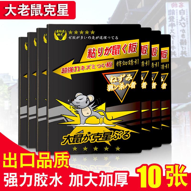 【出口品质】日本版粘鼠板强力家用灭鼠老鼠贴捕鼠神器老鼠板粘胶