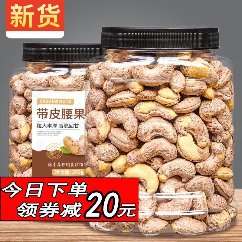 新货越南带皮腰果连罐1000g500g50g炭烧袋装净重仁大坚果原味