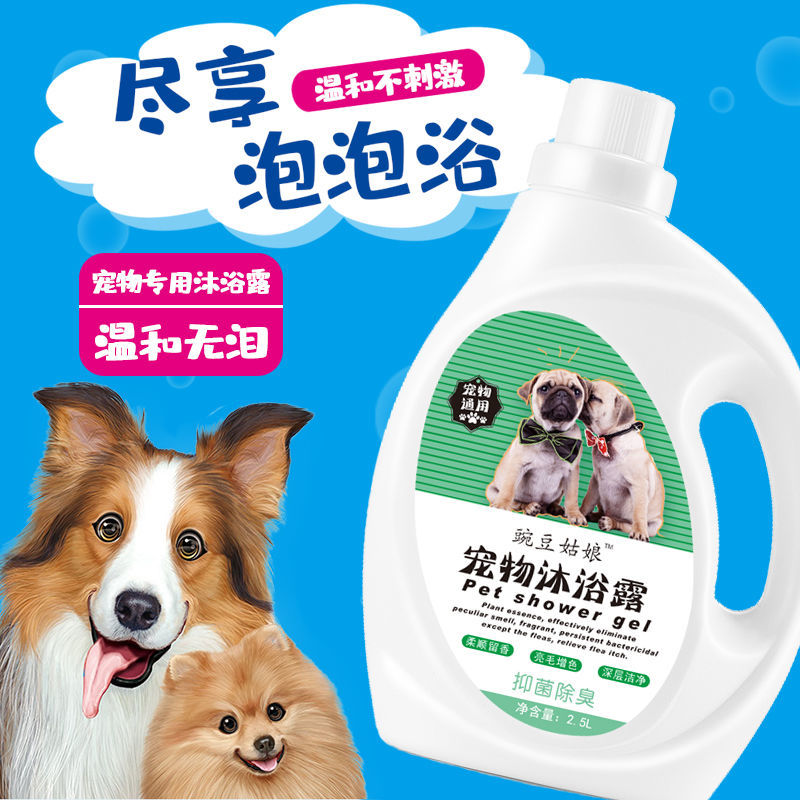 狗狗沐浴露宠物猫咪用品杀菌除臭杀螨萨摩耶泰迪金毛通用洗澡香波