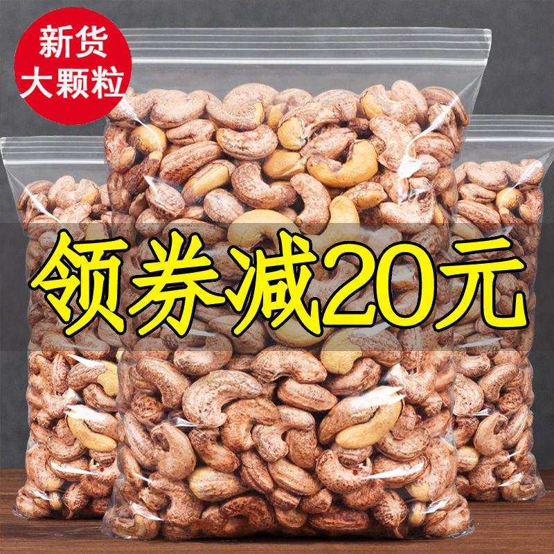 新货带皮腰果1000g含罐重越南特产炭烧原味大颗粒坚果零食108g