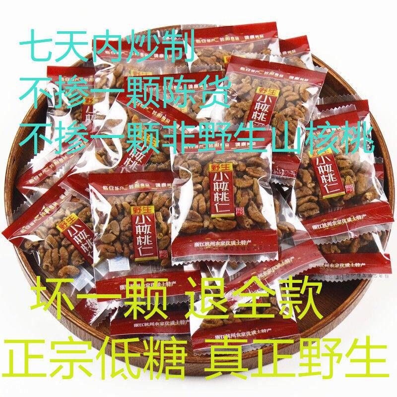 (新货净重)临安小核桃仁山核桃小包装500g/250g杭州特产坚果 袋装