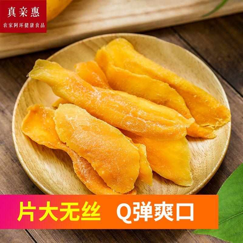 泰国风味芒果干水果干果脯蜜饯办公室休闲零食小吃100g500g批发