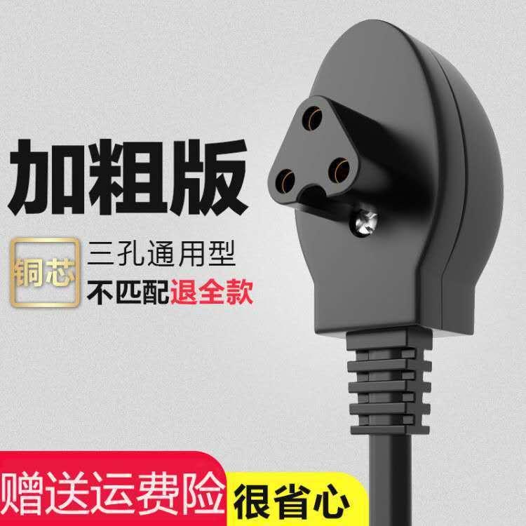 通用三孔暖手宝充电线暖宝充电器3孔热水袋防爆充电器二孔电暖宝