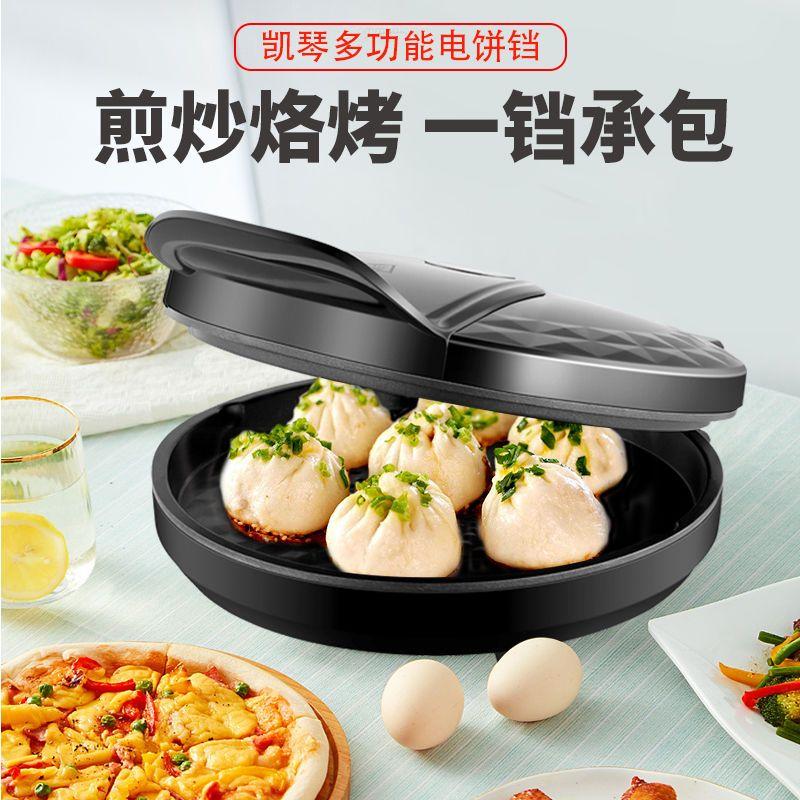凯琴/KCB电饼铛双面加热不粘涂层易清洗上下加热烙饼锅铁锅锅