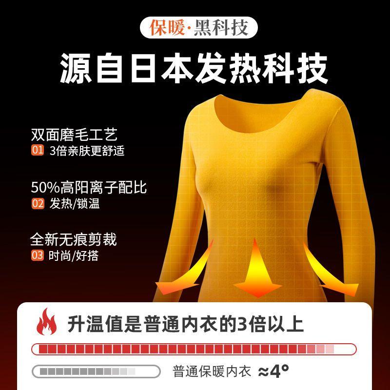 88735-无痕自发热美体保暖内衣女加厚加绒套装冬单件秋衣上衣内穿打底衫-详情图
