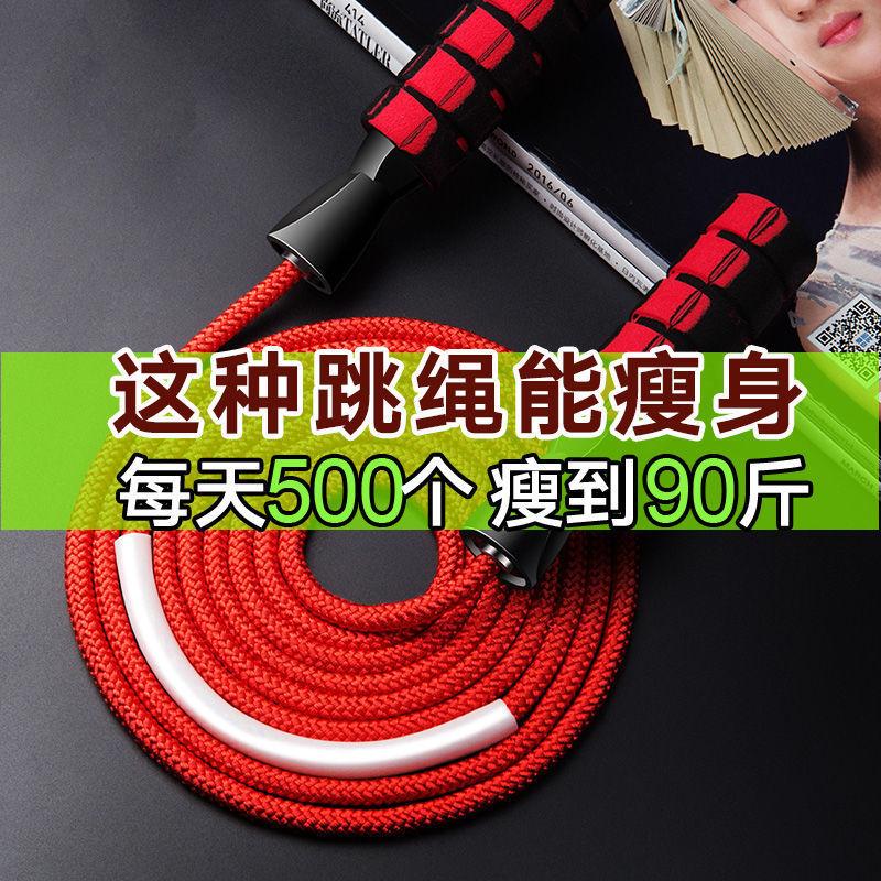 健身减肥器材运动女性燃脂跳绳男成人专用小学生专业中考钢丝负重