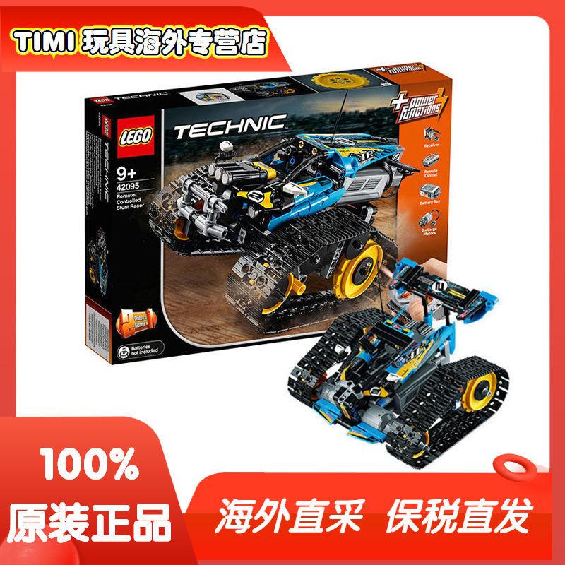 百亿补贴:LEGO 乐高 科技系列 42095 遥控特技赛车