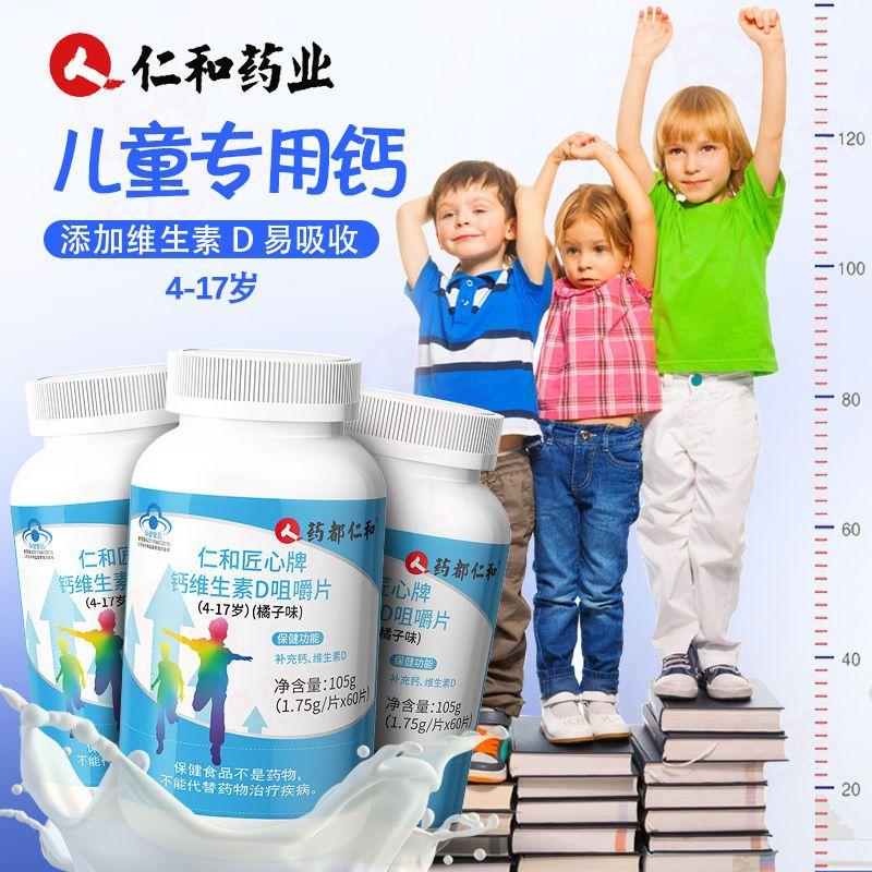 仁和钙维生素D咀嚼片儿童青少年补钙成长发育增提高钙片碳酸钙d3