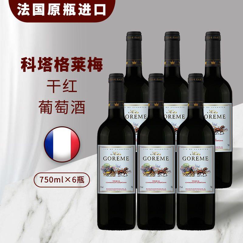 法国原瓶进口法国红酒科塔格莱梅干红葡萄酒750ml六支装整箱装