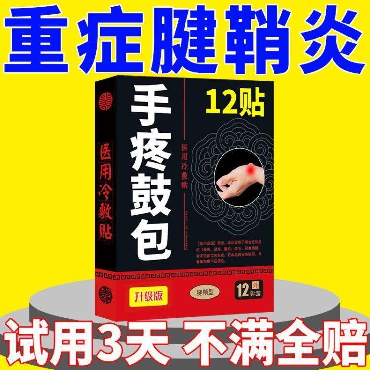 【买1送1】24贴治腱鞘炎腱鞘囊肿鼓包专用膏贴大拇指手关节疼痛贴
