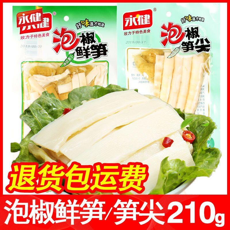 包邮重庆特产永健泡椒鲜笋笋尖风味笋休闲美味零食小吃